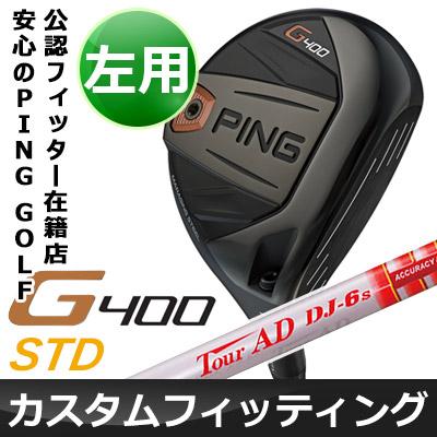 【カスタムフィッティング】 PING [ピン] G400 【左用】 スタンダード フェアウェイウッド Tour AD DJ カーボンシャフト [日本正規品]