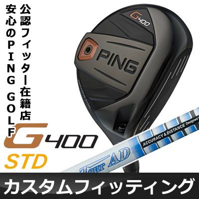 【カスタムフィッティング】 PING [ピン] G400 スタンダード フェアウェイウッド Tour AD PT カーボンシャフト [日本正規品]