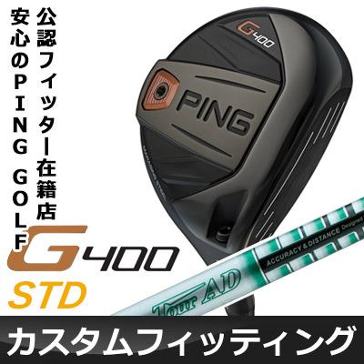 【カスタムフィッティング】 PING [ピン] G400 スタンダード フェアウェイウッド Tour AD QUATTROTECH カーボンシャフト [日本正規品]