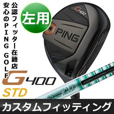 【カスタムフィッティング】 PING [ピン] G400 【左用】 スタンダード フェアウェイウッド Tour AD QUATTROTECH カーボンシャフト [日本正規品]