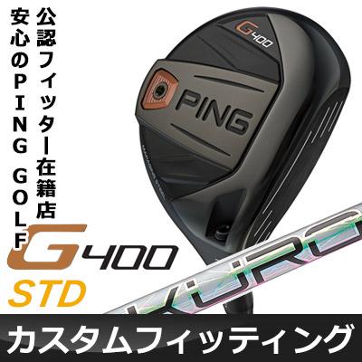 【カスタムフィッティング】 PING [ピン] G400 スタンダード フェアウェイウッド KURO KAGE XD カーボンシャフト [日本正規品]