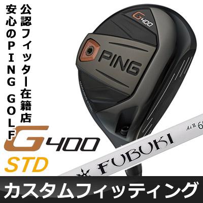 【カスタムフィッティング】 PING [ピン] G400 スタンダード フェアウェイウッド FUBUKI Ai II カーボンシャフト [日本正規品]