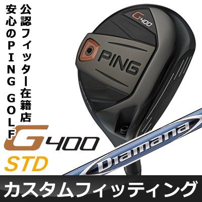 【カスタムフィッティング】 PING [ピン] G400 スタンダード フェアウェイウッド Diamana BF カーボンシャフト [日本正規品]