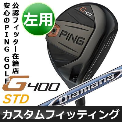 【カスタムフィッティング】 PING [ピン] G400 【左用】 スタンダード フェアウェイウッド Diamana BF カーボンシャフト [日本正規品]