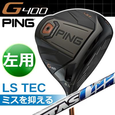 PING [ピン] G400 【左用】 LS TEC ドライバー ATTAS CoooL 6 カーボンシャフト [日本正規品]