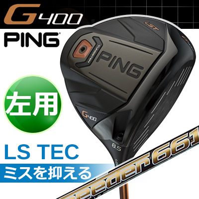 PING [ピン] G400 【左用】 LS TEC ドライバー Speeder 661 EVOLUTION IV カーボンシャフト [日本正規品]