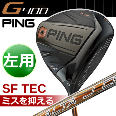 PING [ピン] G400 【左用】 SF TEC ドライバー ALTA J CB カーボンシャフト [日本正規品]