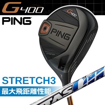 PING [ピン] G400 STRETCH3 フェアウェイウッド ATTAS CoooL 6 カーボンシャフト [日本正規品]
