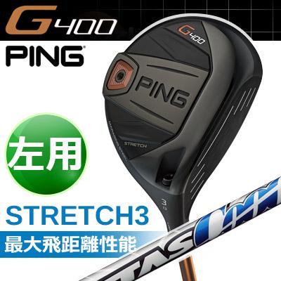 PING [ピン] G400 【左用】 STRETCH3 フェアウェイウッド ATTAS CoooL 6 カーボンシャフト [日本正規品]
