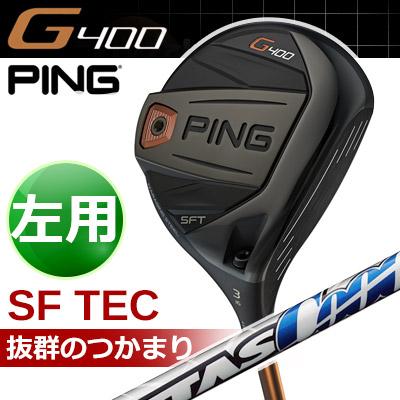 PING [ピン] G400 【左用】 SF TEC フェアウェイウッド ATTAS CoooL 6 カーボンシャフト [日本正規品]