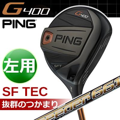 PING [ピン] G400 【左用】 SF TEC フェアウェイウッド Speeder 661 EVOLUTION IV カーボンシャフト [日本正規品]