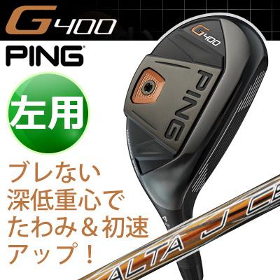PING [ピン] G400 【左用】 ハイブリッド ALTA J CB カーボンシャフト [日本正規品]