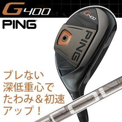 PING [ピン] G400 ハイブリッド PING TOUR 173-85 カーボンシャフト [日本正規品]