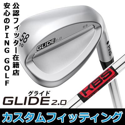 【カスタムフィッティング】 PING [ピン] GLIDE 2.0 WEDGE [グライド 2.0 ウェッジ] KBS TOUR スチールシャフト [日本正規品]