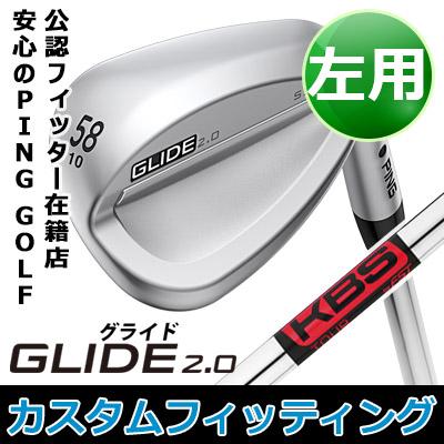 【カスタムフィッティング】 PING [ピン] 【左用】 GLIDE 2.0 WEDGE [グライド 2.0 ウェッジ] KBS TOUR スチールシャフト [日本正規品]