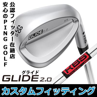 【カスタムフィッティング】 PING [ピン] GLIDE 2.0 WEDGE [グライド 2.0 ウェッジ] KBS TOUR 90 スチールシャフト [日本正規品]
