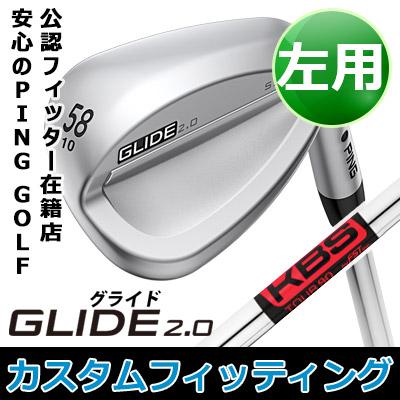 【カスタムフィッティング】 PING [ピン] 【左用】 GLIDE 2.0 WEDGE [グライド 2.0 ウェッジ] KBS TOUR 90 スチールシャフト [日本正規品]