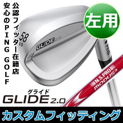 【カスタムフィッティング】 PING [ピン] 【左用】 GLIDE 2.0 WEDGE [グライド 2.0 ウェッジ] N.S.PRO MODUS3 SYSTEM3 TOUR 125 スチールシャフト [日本正規品]