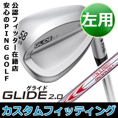 【カスタムフィッティング】 PING [ピン] 【左用】 GLIDE 2.0 WEDGE [グライド 2.0 ウェッジ] N.S.PRO MODUS3 TOUR 130 スチールシャフト [日本正規品]