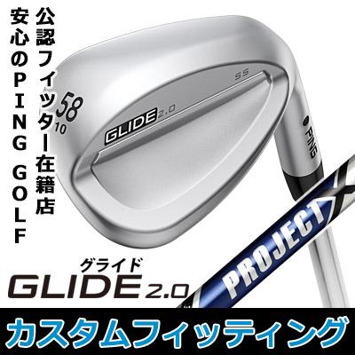 【カスタムフィッティング】 PING [ピン] GLIDE 2.0 WEDGE [グライド 2.0 ウェッジ] PROJECT X スチールシャフト [日本正規品]