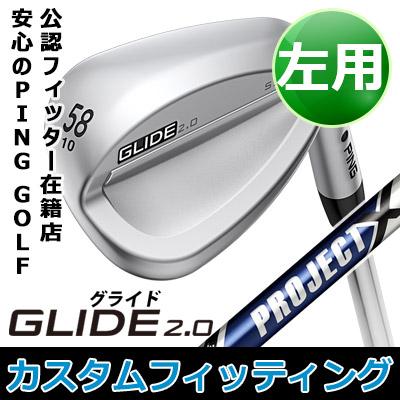 【カスタムフィッティング】 PING [ピン] 【左用】 GLIDE 2.0 WEDGE [グライド 2.0 ウェッジ] PROJECT X スチールシャフト [日本正規品]