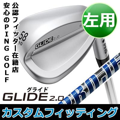 【カスタムフィッティング】 PING [ピン] GLIDE 2.0 WEDGE [グライド 2.0 ウェッジ] 【左用】 PROJECT X LZ スチールシャフト [日本正規品]
