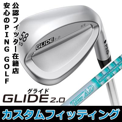 数量限定セール  【カスタムフィッティング】 PING [ピン] GLIDE 2.0 WEDGE [グライド 2.0 ウェッジ] Tour AD GP カーボンシャフト [日本正規品], マイレピ P&Gストア 4c2fce21