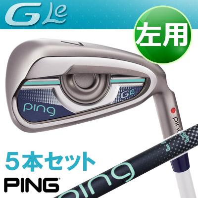 PING [ピン] [ピン] G Le レディース [ジー (7-9、PW、SW)・エルイー] レディース【左用】 アイアン5本セット (7-9、PW、SW) [日本正規品], auto-blue:d56db64b --- jphupkens.be