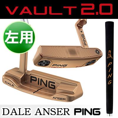 PING [ピン] VAULT2.0 DALE ANSER [ヴォルト2.0] 【左用】 デールアンサー パター 【カッパー仕上げ】 PP58グリップ [日本正規品]
