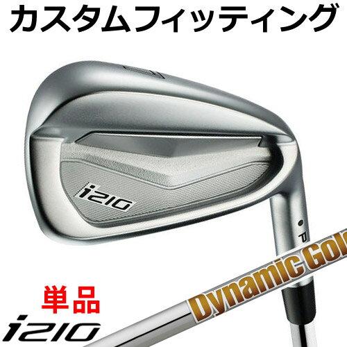 【カスタムフィッティング】 PING [ピン] i210 単品アイアン (3I、4I、UW) Dynamic Gold スチールシャフト [日本正規品]