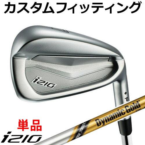 【カスタムフィッティング】 PING [ピン] i210 単品アイアン (3I、4I、PW、UW) Dynamic Gold TOUR ISSUE スチールシャフト [日本正規品]