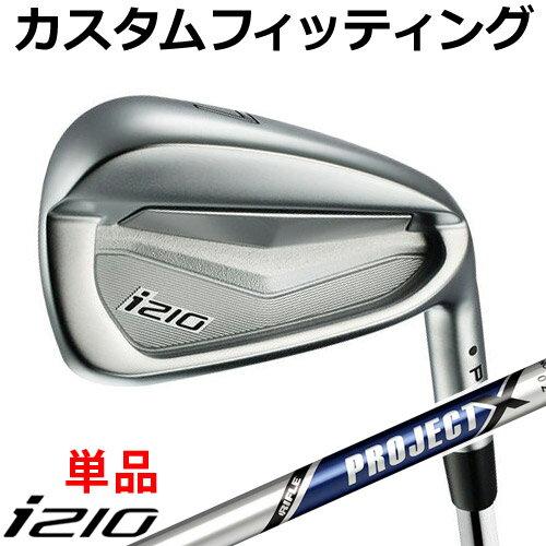 【カスタムフィッティング】 PING [ピン] i210 単品アイアン (3I、4I、UW) PROJECT X スチールシャフト [日本正規品]