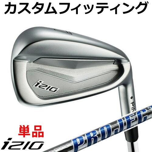 【カスタムフィッティング】 PING [ピン] i210 単品アイアン (3I、4I、UW) PROJECT X LZ スチールシャフト [日本正規品]