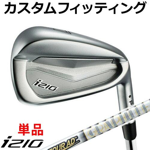【カスタムフィッティング】 PING [ピン] i210 単品アイアン (3I、4I、UW) Tour AD TPカラー カーボンシャフト [日本正規品]