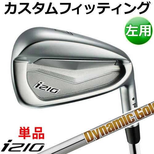 【カスタムフィッティング】 PING [ピン] i210 【左用】 単品アイアン (3I、4I、UW) Dynamic Gold スチールシャフト [日本正規品]
