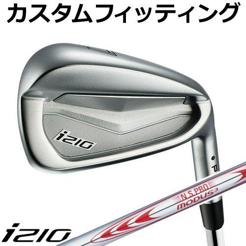 【カスタムフィッティング】 PING [ピン] i210 アイアン 6本セット (5I~9I、PW) N.S.PRO MODUS3 TOUR 130 スチールシャフト [日本正規品]