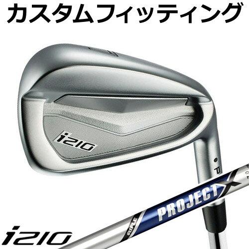 【カスタムフィッティング】 PING [ピン] i210 アイアン 6本セット (5I~9I、PW) PROJECT X スチールシャフト [日本正規品]
