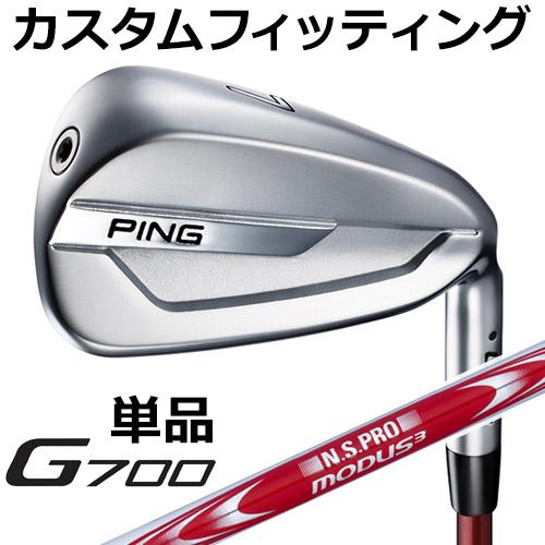 【カスタムフィッティング】 PING [ピン] G700 単品アイアン N.S.PRO MODUS3 SYSTEM3 TOUR 125 スチールシャフト [日本正規品]