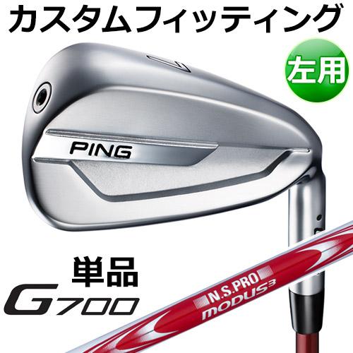 【カスタムフィッティング】 PING [ピン] 【左用】 G700 単品アイアン N.S.PRO MODUS3 SYSTEM3 TOUR 125 スチールシャフト [日本正規品]