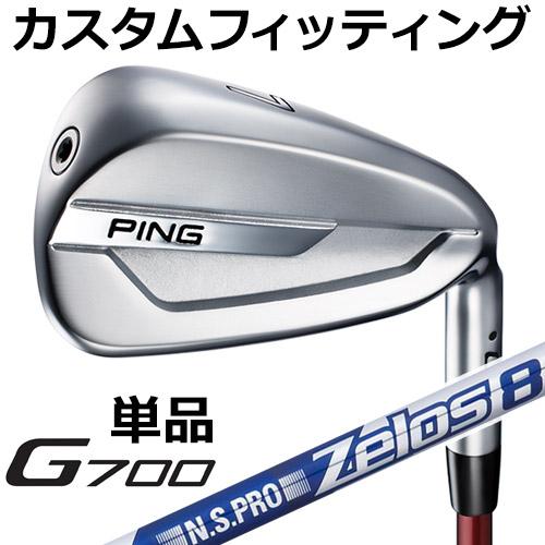 【カスタムフィッティング】 PING [ピン] G700 単品アイアン N.S.PRO ZELOS 8 スチールシャフト [日本正規品]