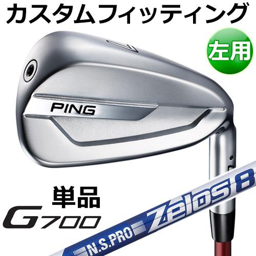 【カスタムフィッティング】 PING [ピン] 【左用】 G700 単品アイアン N.S.PRO ZELOS 8 スチールシャフト [日本正規品]