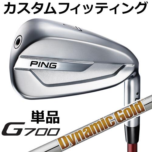 【カスタムフィッティング】 PING [ピン] G700 単品アイアン Dynamic Gold スチールシャフト [日本正規品]