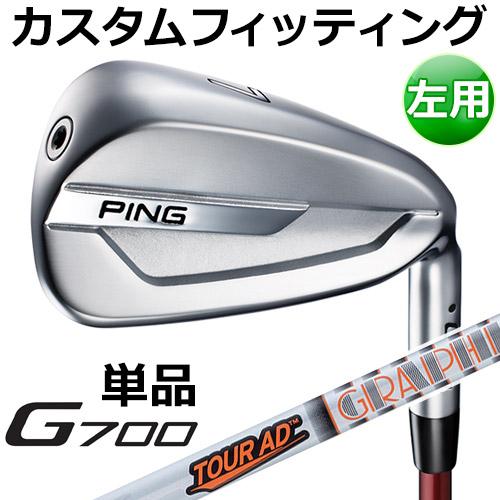 【カスタムフィッティング】 PING [ピン] 【左用】 G700 単品アイアン TOUR AD IZ カーボンシャフト [日本正規品]