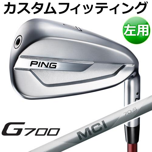 【カスタムフィッティング】 PING [ピン] 【左用】 G700 5本セット (6I-9、PW) MCI 50/60/70/80 カーボンシャフト [日本正規品]