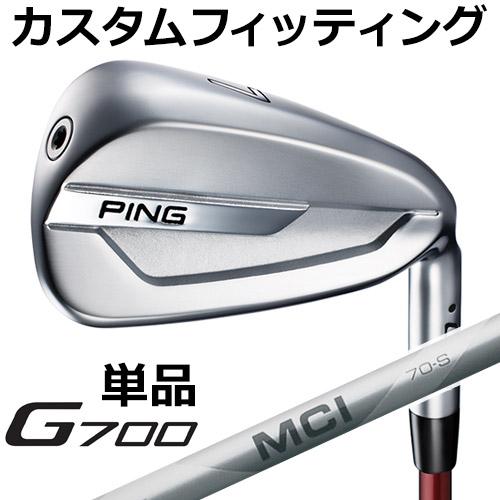 【カスタムフィッティング】 PING [ピン] G700 単品アイアン MCI 50/60/70/80 カーボンシャフト [日本正規品]
