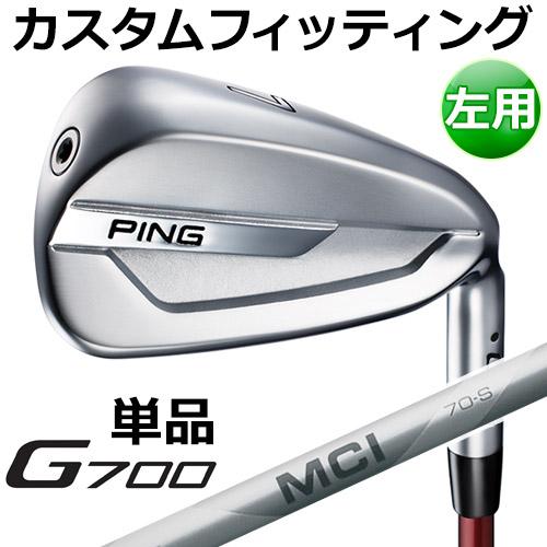 【カスタムフィッティング】 PING [ピン] 【左用】 G700 単品アイアン MCI 90/100/110 カーボンシャフト [日本正規品]