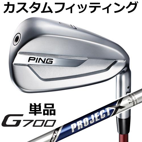 新しい到着 【カスタムフィッティング】 PING [ピン] PING G700 単品アイアン [ピン] PROJECT PROJECT X スチールシャフト [日本正規品], 富山県:6a4270d1 --- canoncity.azurewebsites.net