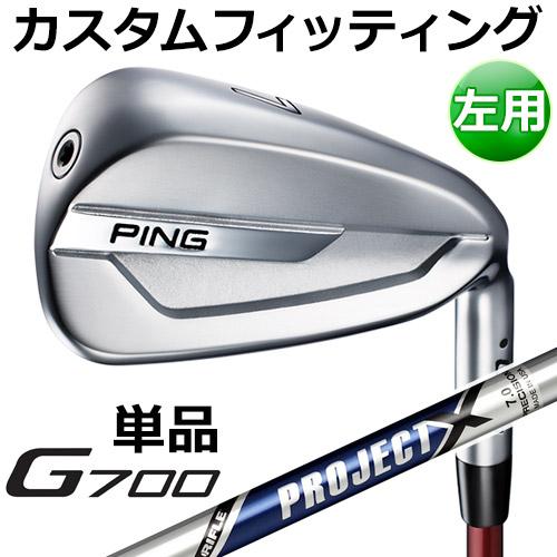 【カスタムフィッティング】 PING [ピン] 【左用】 G700 単品アイアン PROJECT X スチールシャフト [日本正規品]