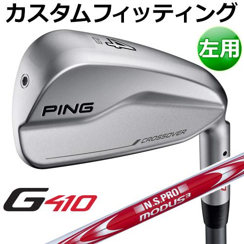 【カスタムフィッティング】 PING [ピン] 【左用】 G410 クロスオーバー N.S.PRO MODUS3 SYSTEM3 TOUR 125 スチール [日本正規品]