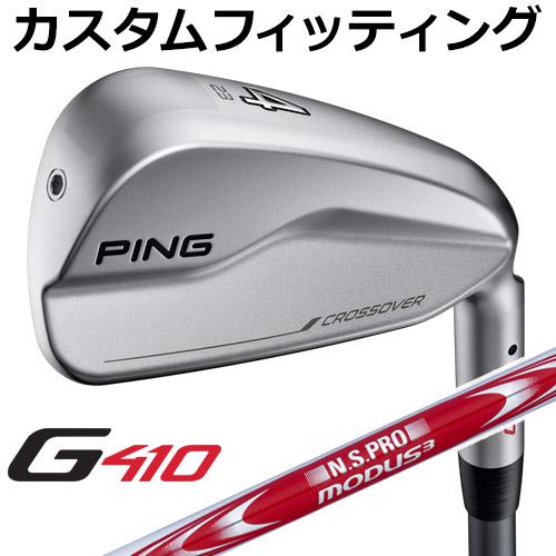 【カスタムフィッティング】 PING [ピン] G410 クロスオーバー N.S.PRO MODUS3 SYSTEM3 TOUR 125 スチール [日本正規品]